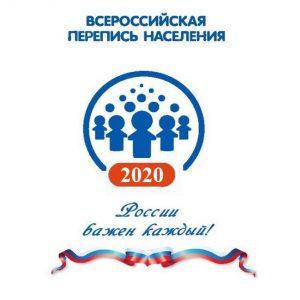 О Всероссийской переписи населения 2020 года