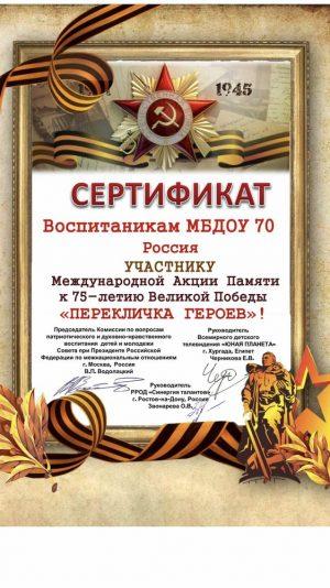 Международная Акция Памяти 75 летия Великой Победы «Перекличка Героев!»