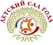 Наше учреждение участвует во Всероссийском открытом смотре-конкурсе «Детский сад года»-2020-2021