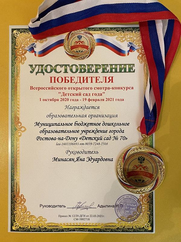 Наше учреждение стало победителем во всероссийском открытом смотре-конкурсе «Детский сад года» 2020-2021
