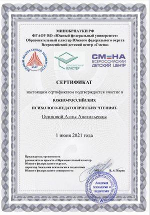 Южно-Российские психологи-педагогические чтения