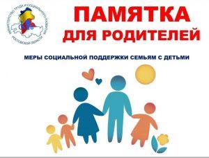 Памятка для родителей «Меры социальной поддержки семьям с детьми»