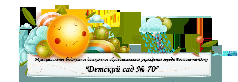 Детский сад № 70 г. Ростов-на-Дону